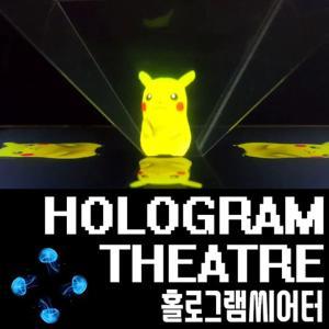 홀로그램씨어터
