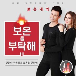 핫 히트 발열내의 상하세트