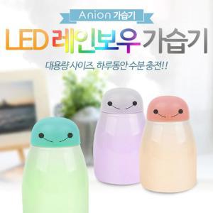 LED 레인보우 가습기