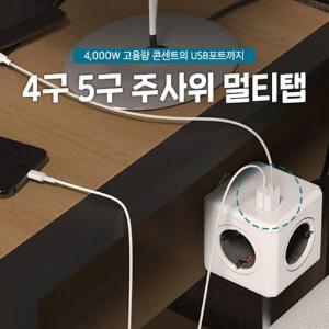 4구 5구 주사위 멀티탭