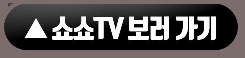 쇼쇼TV보러가기