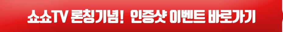 쇼쇼TV론칭기념! 인증샷 이벤트 바로가기