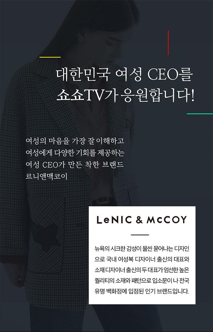 대한민국 여성 CEO를 쇼쇼TV가 응원합니다!