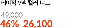 베이직 V넥 컬러 니트 26100원(46% 할인가)
