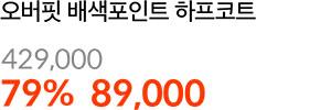 오버핏 배색포인트 하프코트 89000원(79% 할인가)