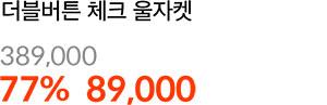 더블버튼 체크 울자켓 89000원(77% 할인가)