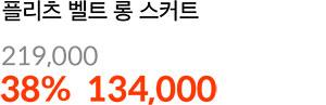 플리츠 벨트 롱 스커트 134000원 (38% 할인가)