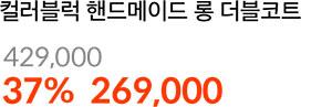 컬러블럭 핸드메이드 롱 더블코트 269000원 (37% 할인가)