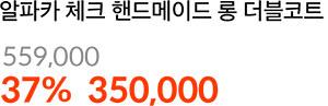 알파카 체크 핸드메이드 롱 더블코트 350000원 (37% 할인가)