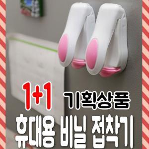 휴대용 비닐접착기 1+1