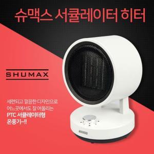 슈맥스 히터 서큘레이터 LZH-1800B