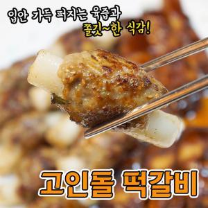 국내산 수제 고인돌떡갈비