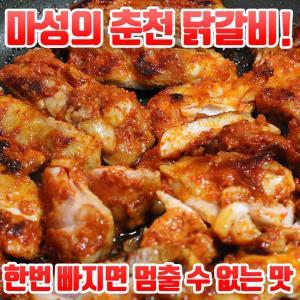 추억의 춘천 숯불 닭갈비/닭윙봉