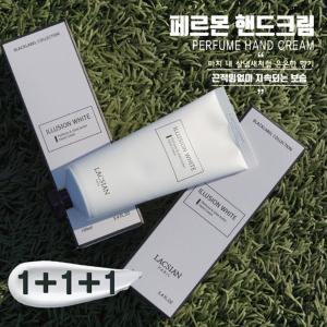라끄시안 페르몬 퍼퓸 핸드크림 1+1+1