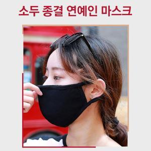 소두종결 연예인 마스크 10장