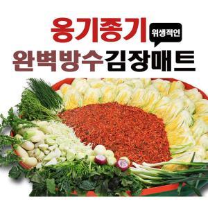 옹기종기 김장매트 1+1