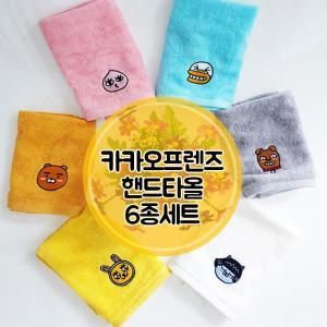 카카오프렌즈 핸드타올 6종세트