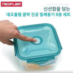 네오플램 클락 진공 밀폐용기 8종 세트