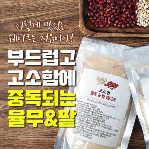 고소한 율무&팥 쉐이크