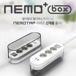 NEMO 멀티탭+멀티박스