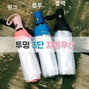 투명 3단 자동우산