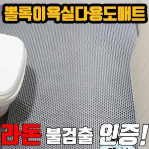 뽈록이 욕실 다용도 매트