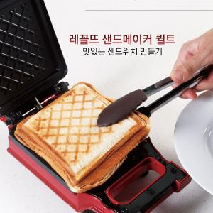 레꼴뜨 퀼트 샌드위치 메이커