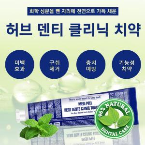 메디컬 허브 덴티 클리닉 치약
