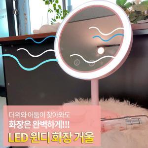 LED 바람 메이크업 거울
