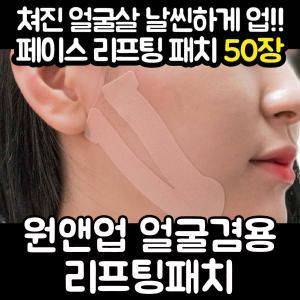 원앤업 얼굴겸용 리프팅패치