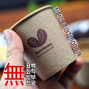 친환경 종이컵 1000개