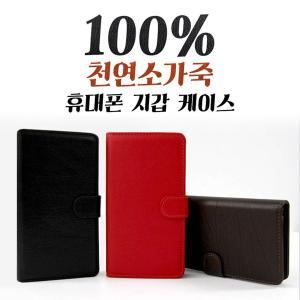 천연 소가죽 휴대폰 지갑 케이스