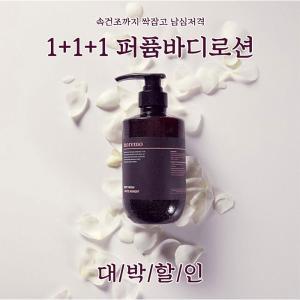 모레모 퍼퓸 바디로션 1+1+1 (향랜덤)