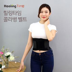 힐링타임 몸매보정 콜라병벨트