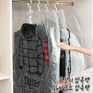 옷걸이 압축팩 및 다용도 압축팩