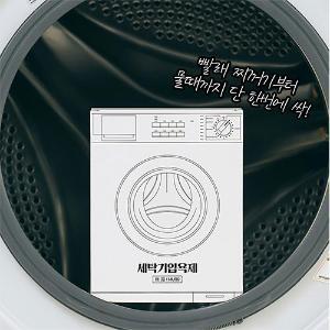 무로 세탁기입욕제