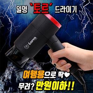 라바 헤어드라이기 SMD-001