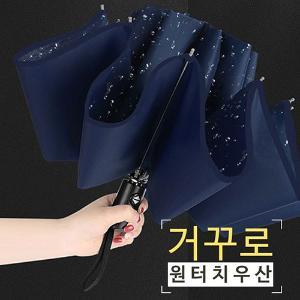 거꾸로 원터치 우산