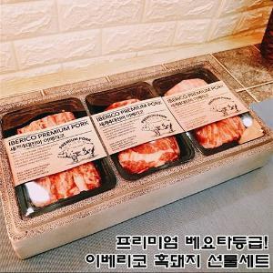 이베리코 100% 최상급 베요타등급 흑돼지 1.5kg