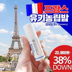 프랑스 유기농 립밤