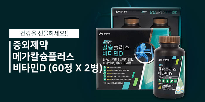 https://img.jubusangsik.com/jb/upload/item/G2000005033/banner-20200114150946.jpg