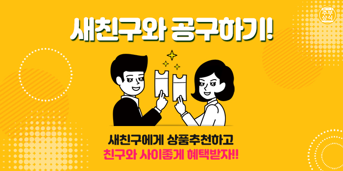 https://img.jubusangsik.com/jb/upload/jjevent/63/새친구와공구하기썸네일.jpg