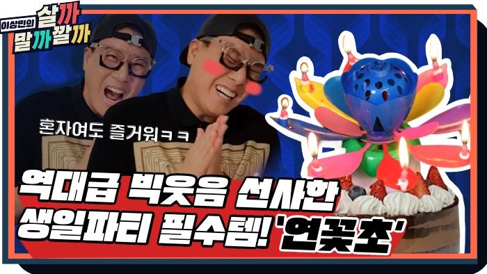 푸하하TV 브랜드 영상764